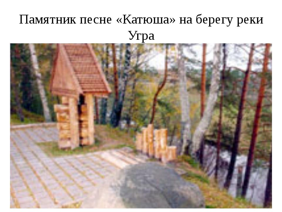 Памятник песне «Катюша» на берегу реки Угра