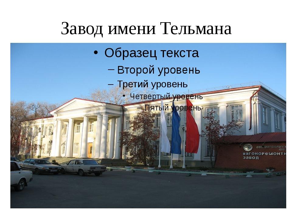 Завод имени Тельмана