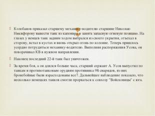 Колобанов приказал старшему механику-водителю старшине Николаю Никифорову выв