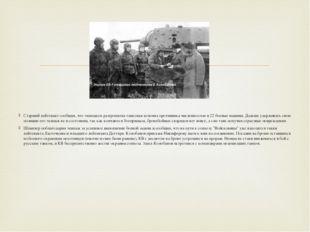 Старший лейтенант сообщил, что экипажем разгромлена танковая колонна противни