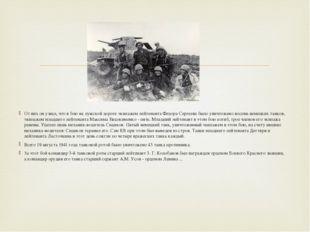 От них он узнал, что в бою на лужской дороге экипажем лейтенанта Федора Серге