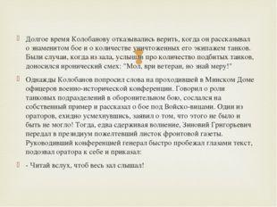 Долгое время Колобанову отказывались верить, когда он рассказывал о знаменито
