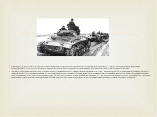 Ранним утром 19 августа 1941 года экипаж Колобанова был разбужен отвратительн