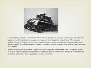 Головной танк загорелся с первого выстрела. Он был уничтожен, даже не успев п