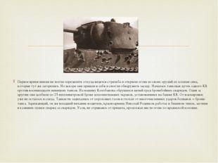 Первое время немцы не могли определить откуда ведется стрельба и открыли огон