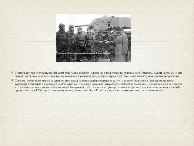 Старший лейтенант сообщил, что экипажем разгромлена танковая колонна противни...