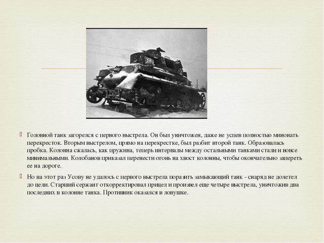 Головной танк загорелся с первого выстрела. Он был уничтожен, даже не успев п...