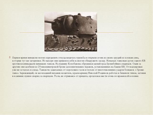 Первое время немцы не могли определить откуда ведется стрельба и открыли огон...