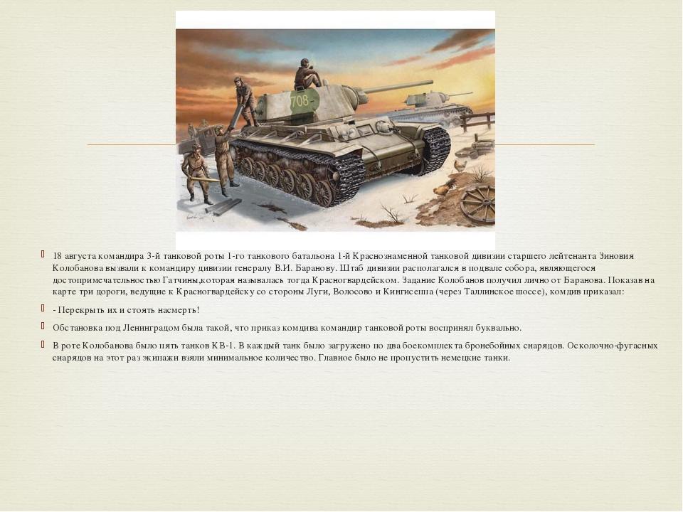 18 августа командира 3-й танковой роты 1-го танкового батальона 1-й Краснозна...