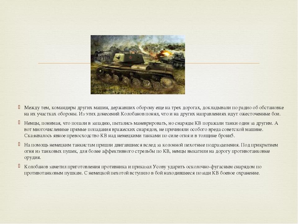 Между тем, командиры других машин, державших оборону еще на трех дорогах, док...