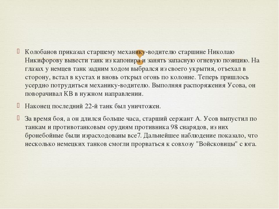 Колобанов приказал старшему механику-водителю старшине Николаю Никифорову выв...