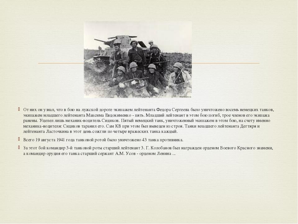 От них он узнал, что в бою на лужской дороге экипажем лейтенанта Федора Серге...
