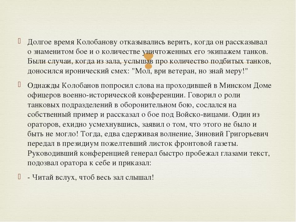 Долгое время Колобанову отказывались верить, когда он рассказывал о знаменито...