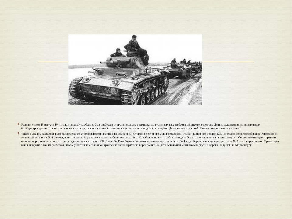 Ранним утром 19 августа 1941 года экипаж Колобанова был разбужен отвратительн...