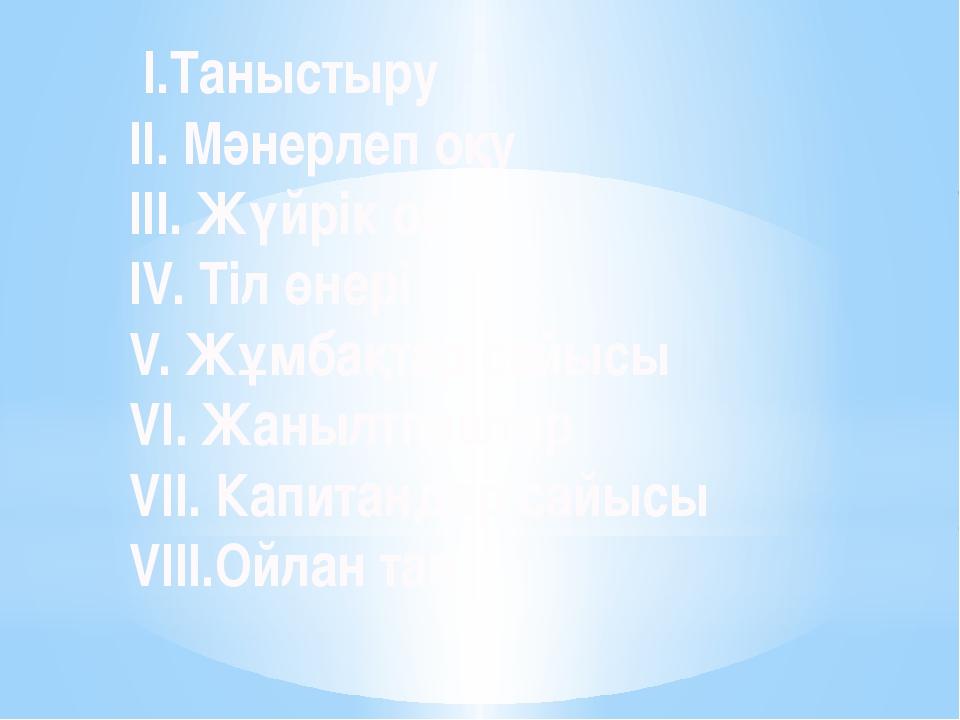 I.Таныстыру II. Мәнерлеп оқу III. Жүйрік ой IV. Тіл өнері V. Жұмбақтар сайыс...