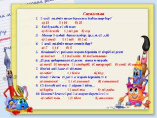Сауалнама 1. Қазақ тілінде неше дауысты дыбыстар бар? а) 12 ә) 10 б) 25 2. Е