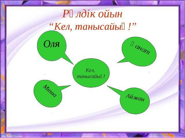 """Рөлдік ойын """"Кел, танысайық!"""" Кел, танысайық! Миша Қанат Айжан Оля"""