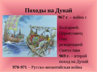 Походы на Дунай 967 г. – война с Болгарией. Переяславец стал резиденцией Свят