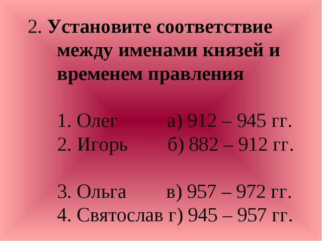 2. Установите соответствие между именами князей и временем правления 1. Олег...