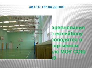 Соревнования по волейболу проводятся в спортивном зале МОУ СОШ №9 МЕСТО ПРОВ