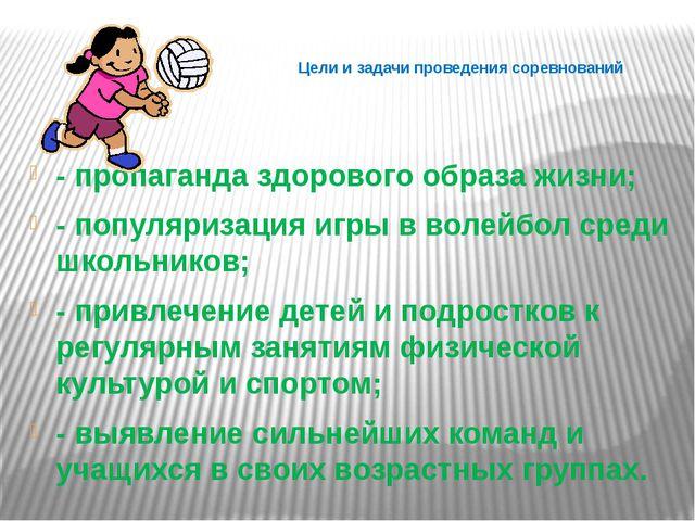 Цели и задачи проведения соревнований - пропаганда здорового образа жизни; -...
