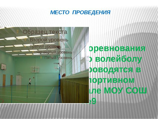 Соревнования по волейболу проводятся в спортивном зале МОУ СОШ №9 МЕСТО ПРОВ...