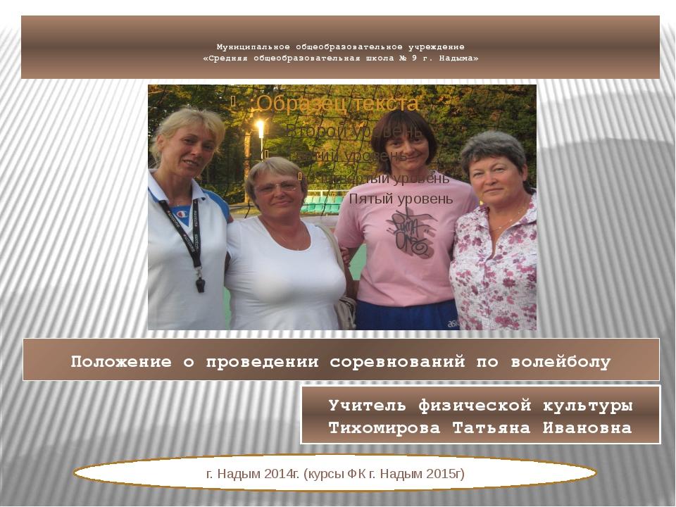 Положение о проведении соревнований по волейболу Муниципальное общеобразовате...