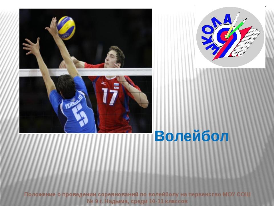 Волейбол Положение о проведении соревнований по волейболу на первенство МОУ С...