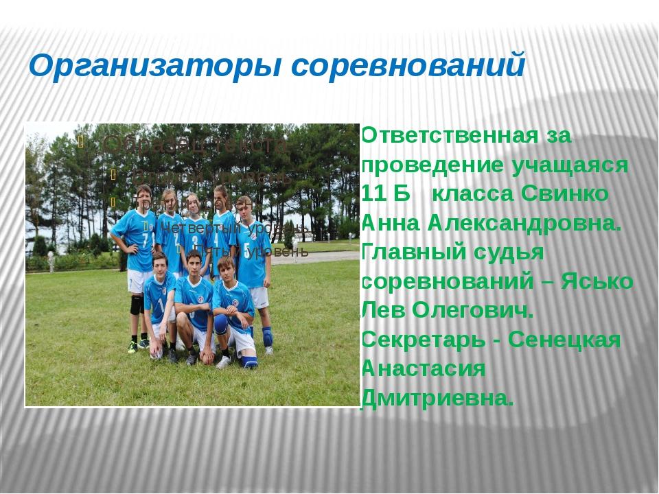 Организаторы соревнований Ответственная за проведение учащаяся 11 Б класса Св...