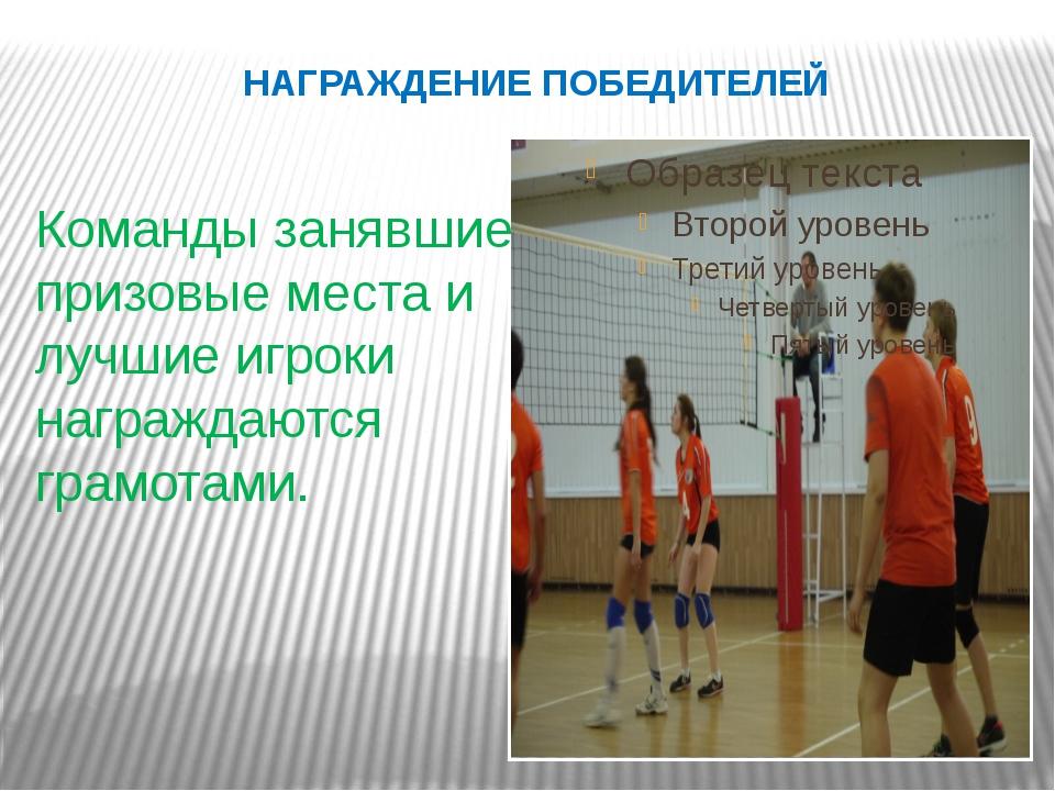 НАГРАЖДЕНИЕ ПОБЕДИТЕЛЕЙ Команды занявшие призовые места и лучшие игроки награ...