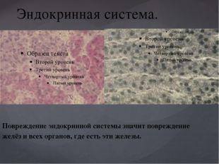 Эндокринная система. Повреждение эндокринной системы значит повреждение желёз