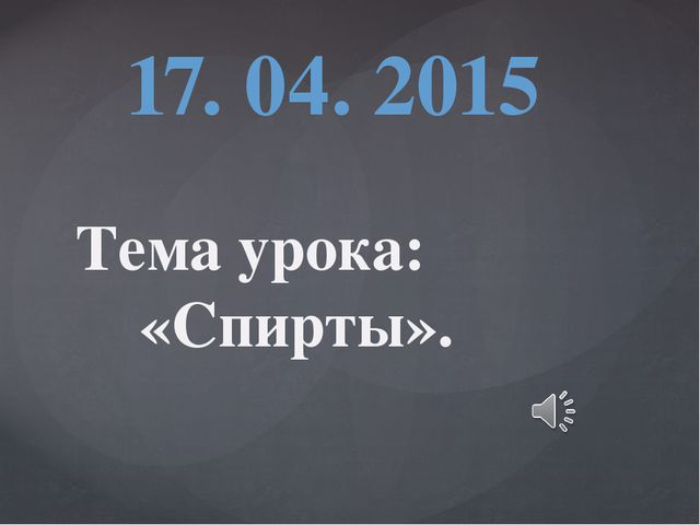 17. 04. 2015 Тема урока: «Спирты».