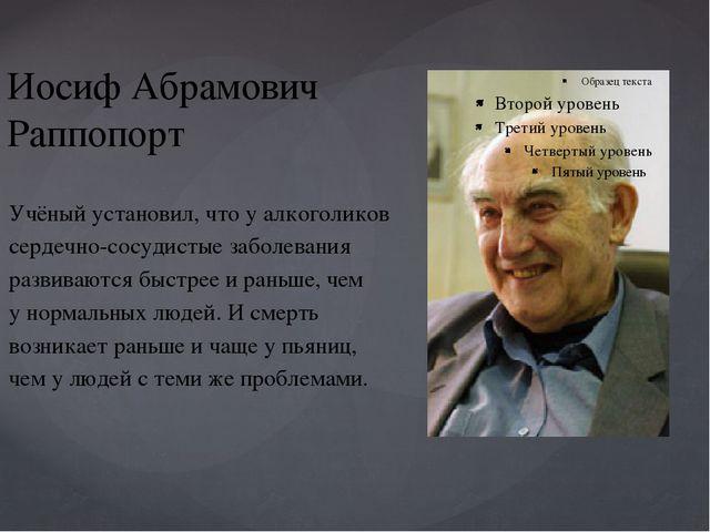 Иосиф Абрамович Раппопорт Учёный установил, что у алкоголиков сердечно-сосуди...