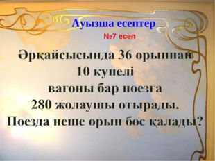 №7 есеп 15+45= 100-40= Ауызша есептер