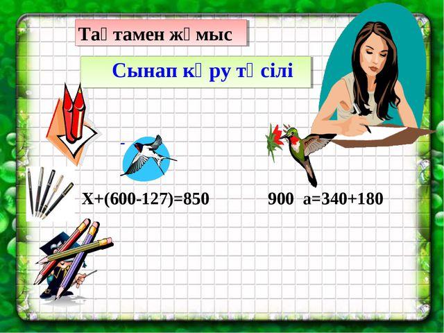 - Сынап көру тәсілі Тақтамен жұмыс Х+(600-127)=850  900 а=340+180