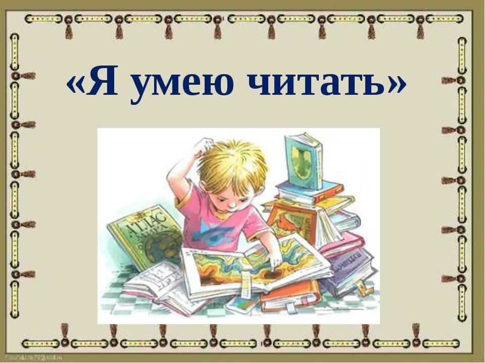 «Я умею читать»