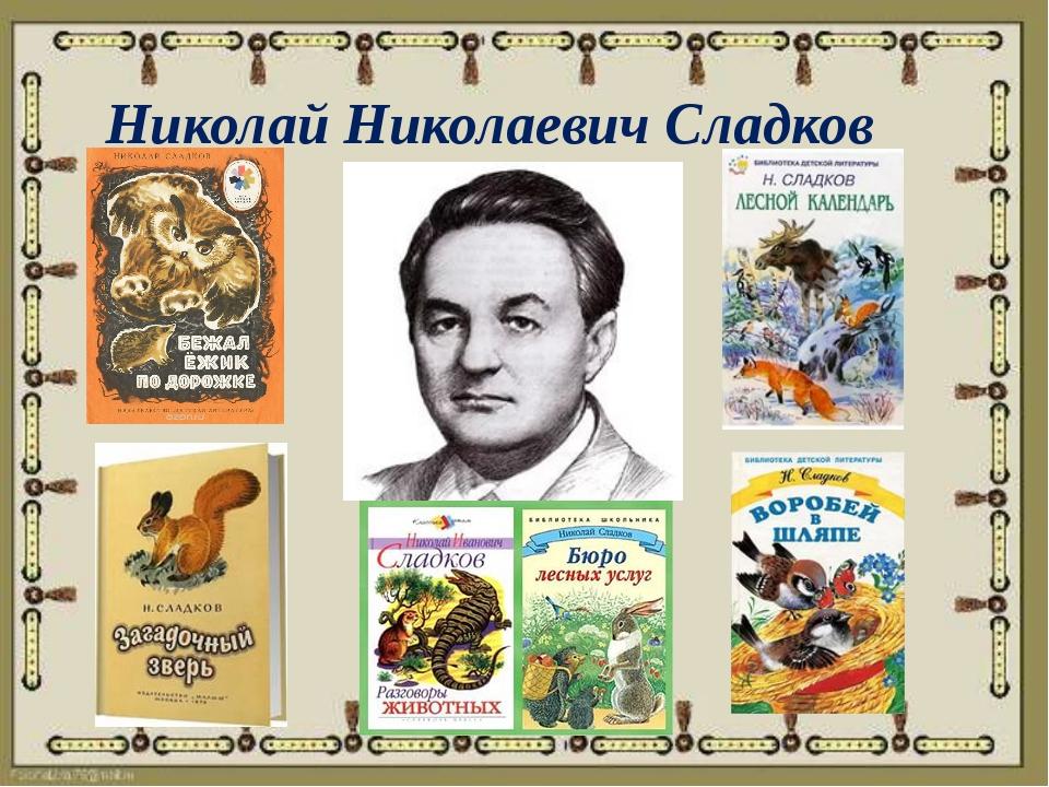 Николай Николаевич Сладков