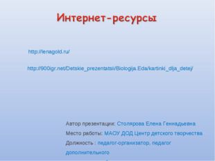 http://lenagold.ru/ http://900igr.net/Detskie_prezentatsii/Biologija.Eda/kart