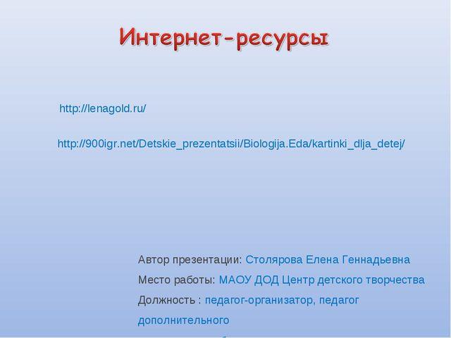http://lenagold.ru/ http://900igr.net/Detskie_prezentatsii/Biologija.Eda/kart...