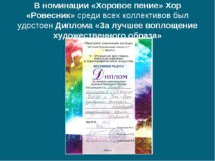 В номинации «Хоровое пение» Хор «Ровесник» среди всех коллективов был удостое