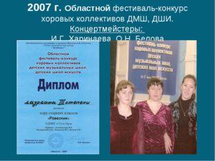 2007 г. Областной фестиваль-конкурс хоровых коллективов ДМШ, ДШИ. Концертмейс