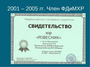 2001 – 2005 гг. Член ФДиМХР