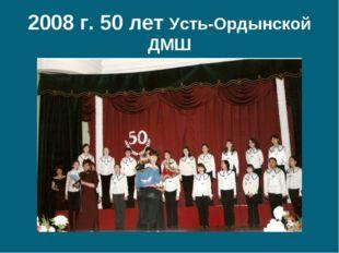2008 г. 50 лет Усть-Ордынской ДМШ