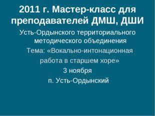 2011 г. Мастер-класс для преподавателей ДМШ, ДШИ Усть-Ордынского территориаль