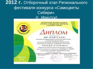 2012 г. Отборочный этап Регионального фестиваля-конкурса «Самоцветы Сибири» (