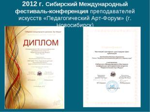 2012 г. Сибирский Международный фестиваль-конференция преподавателей искусств