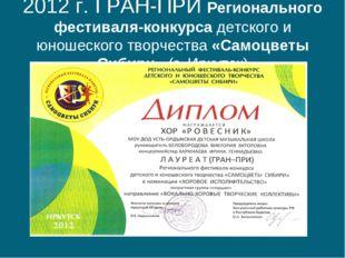 2012 г. ГРАН-ПРИ Регионального фестиваля-конкурса детского и юношеского творч