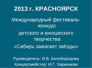 2013 г. КРАСНОЯРСК Международный фестиваль-конкурс детского и юношеского твор