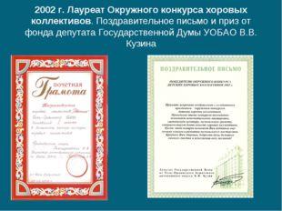2002 г. Лауреат Окружного конкурса хоровых коллективов. Поздравительное письм