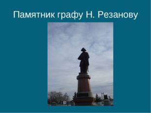 Памятник графу Н. Резанову